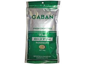 ギャバン ローズマリーホール 100g袋【輸入食品】