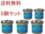 送料無料ギーイージー100g5本セットグラスフェッドバターミラクルオイルのギーオイル【輸入食品】