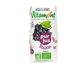 ヴィタモント 有機グレープジュース(100%ストレートジュース)【輸入食品】
