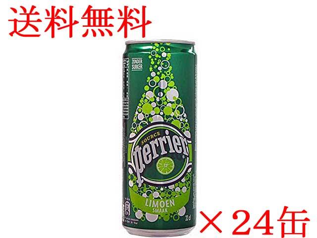 送料無料ペリエ ライム 缶 330ml 1ケース(24缶入り)【輸入食品】