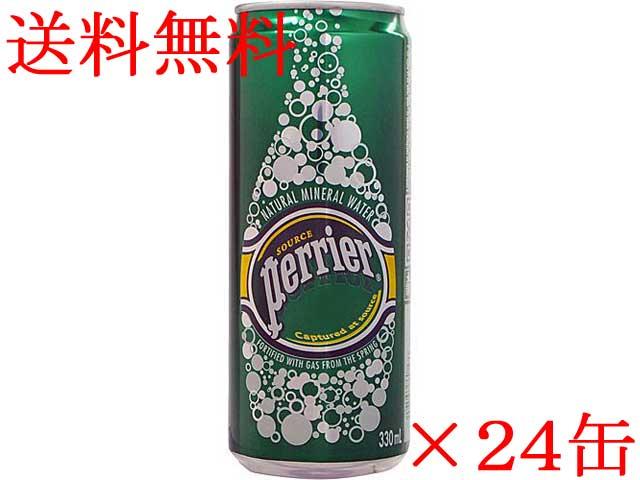 送料無料ペリエ プレーン 缶 330ml 1ケース(24缶入り)【輸入食品】