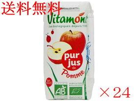 送料無料ヴィタモント 有機アップルジュース(100%ストレートジュース) 1ケース(24本入り)【朝食】【輸入食品】