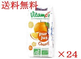 送料無料ヴィタモント 有機オレンジジュース(100%ストレートジュース) 1ケース(24本入り)【朝食】【輸入食品】