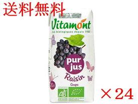 送料無料ヴィタモント 有機グレープジュース(100%ストレートジュース) 1ケース(24本入り)【朝食】【輸入食品】