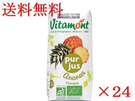 送料無料ヴィタモント 有機パインアップルジュース(100%ストレートジュース) 1ケース(24本入り)【朝食】【輸入食品】