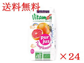 送料無料ヴィタモント 有機ピンクグレープフルーツジュース(100%ストレートジュース) 1ケース(24本入り)【朝食】【輸入食品】