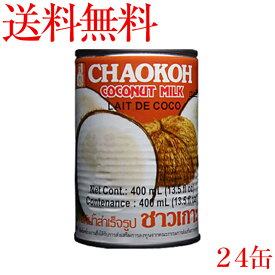 送料無料チャオコー ココナッツミルク1ケース(24缶入り)【輸入食品】