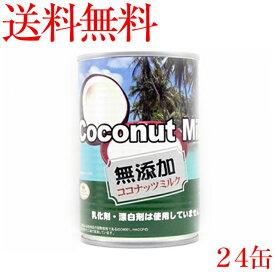 送料無料グリーン 無添加 ココナッツミルク 1ケース(24缶入り)【輸入食品】