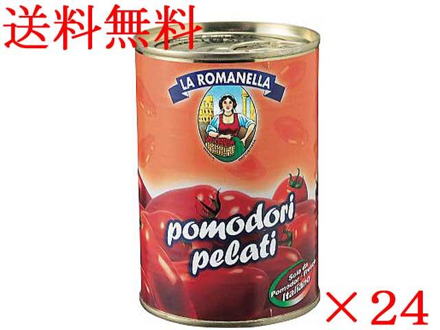 送料無料ラ ロマネーラ ホール トマト 缶入り 400g 1ケース(24缶入り) トマト ホール【輸入食品】