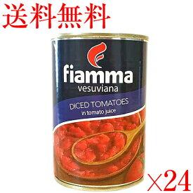 送料無料フィアマ ダイスド トマト 缶入り 400g 1ケース(24缶入り) トマト ダイス【輸入食品】