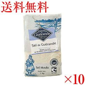 送料無料セルマランドゲランド ゲランドの塩 顆粒 1kg 10袋セット【輸入食品】