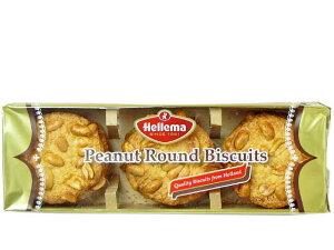 ヘレマ ピーナッツ ラウンドクッキー【輸入食品】