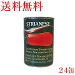 送料無料ストリアネーゼ有機DOPトマト缶ホールサンマルツァーノ1ケース(24缶)【輸入食品】
