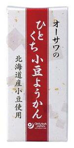 オーサワ ひとくち小豆ようかん【プチギフト】
