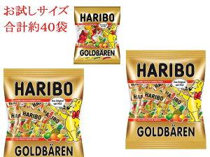 お試しサイズ合計約40袋!!ハリボー HARIBO ミニゴールドベア 250g 2袋セット【輸入食品】