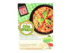キッチン88鶏肉のガパオ炒め【輸入食品】
