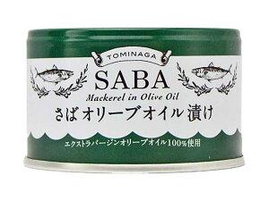 【新商品】TOMINAGA さばオリーブオイル缶詰