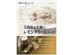 麻布十番広島県産牡蠣のレモンクリームソース