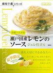 麻布十番瀬戸田産レモンのソースジュレ仕立て冷製パスタ用ソース