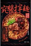 阿舎食堂台湾汁なし麺香辣椒麻味(シャンラージャオマー)【輸入食品】