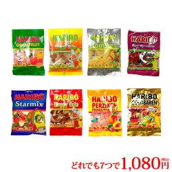 ハリボーHARIBOグミ【どれでも7つで1,080円よりどり8種類の中からお選び下さい♪】【輸入食品】
