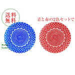 HANAハナチャージャープレート33cm青(ブルー)と赤(レッド)の組み合わせ