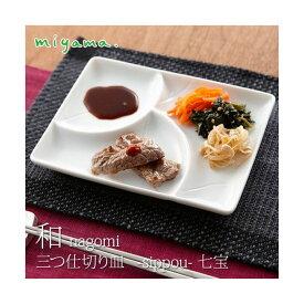 和 nagomi 三つ切り皿 -sippou-七宝 【食器】