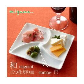 和 nagomi 三つ切り皿 -tomoe-巴 【食器】