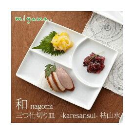 和 nagomi 三つ切り皿 -karesannsui-枯山水 【食器】