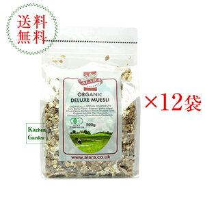 送料無料アララ 有機デラックス ミューズリー 500g1ケース(12袋入り)【朝食】【輸入食品】