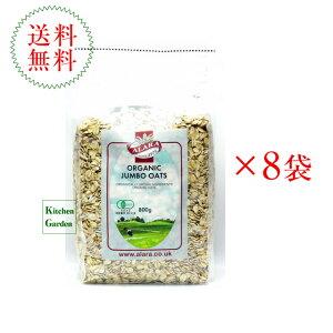 送料無料アララ 有機ジャンボオーツ 800g1ケース(8袋入り)【朝食】【輸入食品】