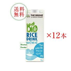 送料無料ブリッジ 有機ライスドリンク(オリジナル) 1000ml12本ライスミルク【輸入食品】