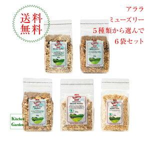 送料無料アララ ミューズリー 5種類からお好きな6袋をお選びください。【輸入食品】