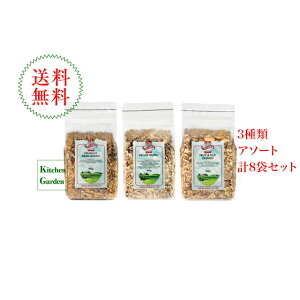 送料無料アララ ミューズリー 800g×8袋 3種類アソートのセット【輸入食品】