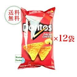 送料無料ドリトスナチョチーズ味160g1ケース(12袋入り)【輸入食品】