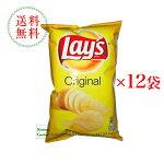 送料無料レイズポテトチップスしお味1ケース(12袋入り)【輸入食品】