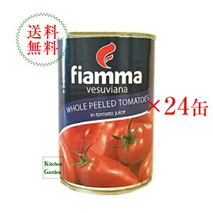 送料無料フィアマ ホール トマト 缶入り 400g 1ケース(24缶入り) トマト ホール【輸入食品】