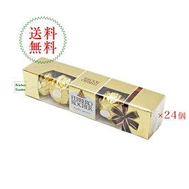 送料無料フェレロ ロシェ T−5 24個セット【輸入食品】