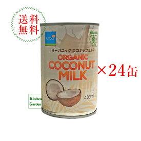 送料無料チブギス 有機ココナッツミルク 400ml 1ケース(24缶入り)【輸入食品】