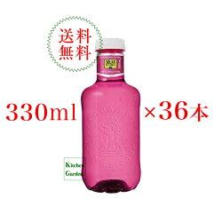 送料無料ソランデカブラスナチュラルミネラルウォーターピンクボトル330ml1ケース(計36本)【輸入食品】