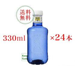 送料無料ソランデカブラスナチュラルミネラルウォーター330ml1ケース(計24本)【輸入食品】