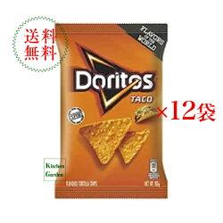 送料無料ドリトスタコス味160g1ケース(12袋入り)【輸入食品】