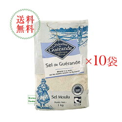 送料無料セルマランドゲランドゲランドの塩顆粒1kg10袋セット【輸入食品】