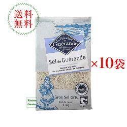 送料無料セルマランドゲランドゲランドの塩あら塩1kg10袋セット【輸入食品】