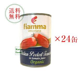 送料無料フィアマ 有機ホール トマト 缶入り 400g 1ケース(24缶入り) トマト ホール【輸入食品】