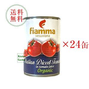 送料無料フィアマ 有機ダイスド トマト 缶入り 400g 1ケース(24缶入り) トマト ダイス【初夏食材】【輸入食品】