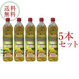 送料無料ボルゲス グレープシードオイル 1000ml PETボトル入り 5本セット【輸入食品】