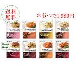【新商品】送料無料麻布十番シリーズパスタソース各種どれでも6つで送料無料1,980円