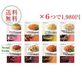 【新商品】送料無料麻布十番シリーズ パスタソース各種どれでも6つで送料無料1,980円【Pick Up】