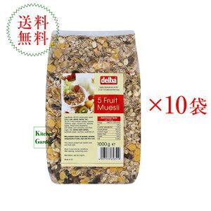 送料無料デルバ ファイブフルーツミューズリー 1kg 1ケース(10袋入り)【輸入食品】